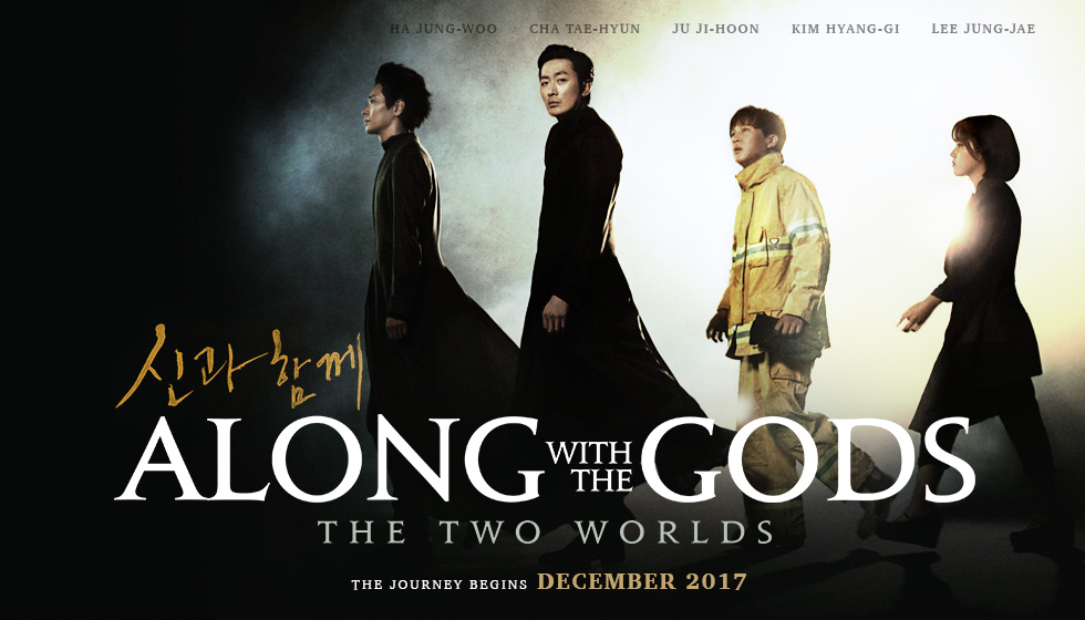 Homemade movie poster about the gods